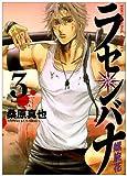 ラセンバナ 3 (ヤングキングコミックス)