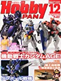 Hobby JAPAN (ホビージャパン) 2011年 12月号 [雑誌]