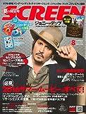 SCREEN(スクリーン) 2016年 08 月号 [雑誌]