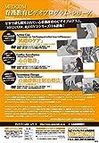 「 点滴静脈注射 治療法 」 ~ 日常の ケア と 点滴治療 の終了 ~ MEDCOM 看護教育 ビデオプログラム ・ シリーズ [ 看護 DVD 番号 me156 ]