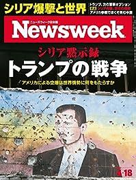 週刊ニューズウィーク日本版 「特集:シリア黙示録 トランプの戦争」の書影