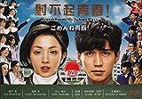 Regret from My School Days (Japanese TV Drama w. English Sub) by Mitsushima Hikari