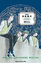 新装版 回転銀河 第02巻