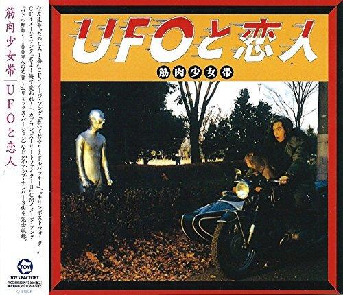 UFOと恋人の詳細を見る
