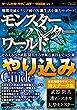 ゲーム攻略&やりこみデータBOOK vol.2 (三才ムックvol.993)