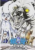 銀牙-流れ星 銀- コンプリートDVD[DVD]