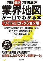 最新2015年版 図解 業界地図が一目でわかる本 ワイド&セレクション版: 激変する日本企業の勢力地図から海外との提携地図まで! (単行本)
