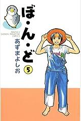 ぼ・ん・ど 5 Kindle版