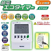 REVEX リーベックス 節電エコタイマー ET55D 【人気 おすすめ 】