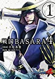 戦国BASARA4 / 吉原基貴 のシリーズ情報を見る