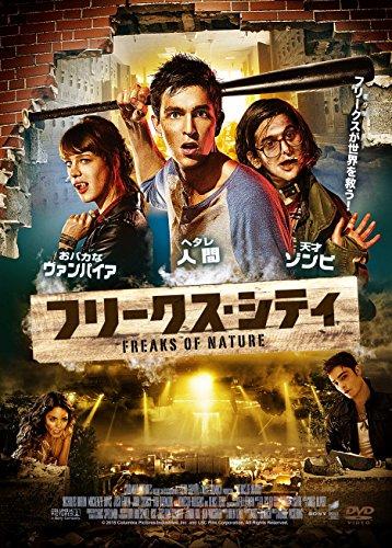 フリークス・シティ [DVD]