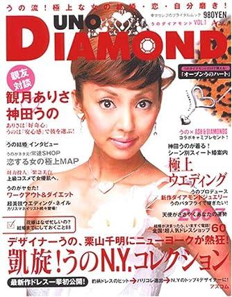 UNO DIAMOND (AC MOOK)