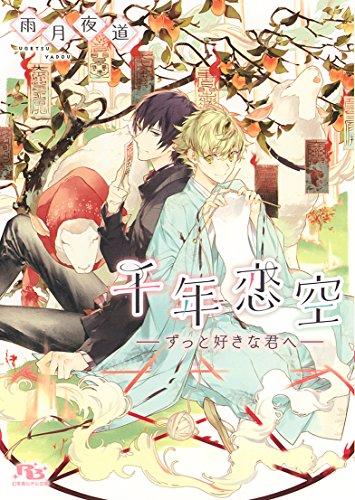 千年恋空 ―ずっと好きな君へ― (幻冬舎ルチル文庫)