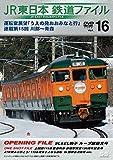 JR東日本鉄道ファイルVol.16 運転室展望「うえの発おおみなと行」連載第15回 川部~青森 [DVD]
