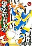 伊賀ずきん 2 (コミックブレイド)