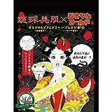 琉球美肌フェイスマスクシート ハブ 10枚×3箱