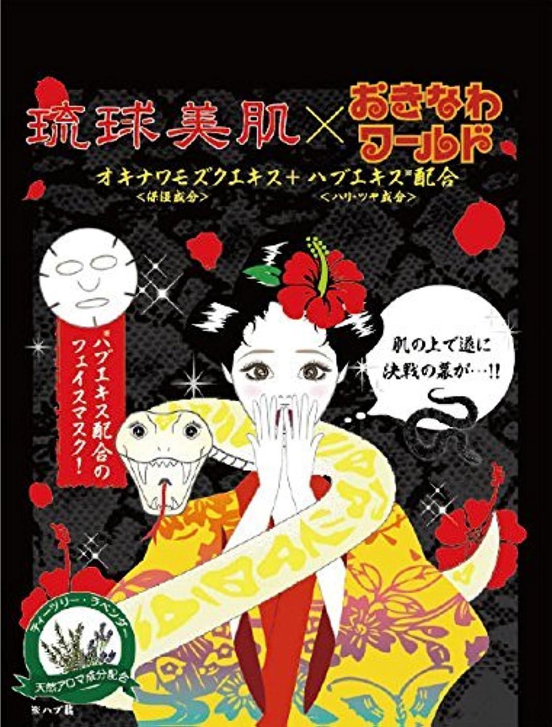 ケーキ青チャンピオン琉球美肌フェイスマスクシート ハブ 10枚×5箱