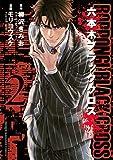 六本木ブラッククロス(2) (マンガボックスコミックス)