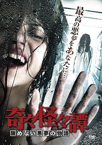 奇々怪々譚 醒めない悪夢の物語 [DVD]