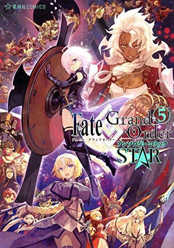 Fate/Grand Order アンソロジーコミック STAR(5) (星海社COMICS)