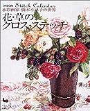 花・草のクロス・ステッチ―水彩画家橋本不二子の世界