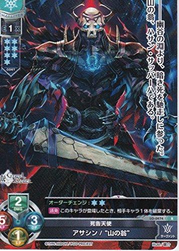 "Lycee OVERTURE(リセオーバーチュア)第4弾「Ver.Fate/Grand Order2.0」  死告天使  アサシン/""山の翁"""