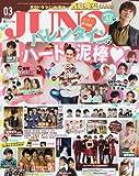 主婦と生活社 その他 ジュノン 2016年 03 月号 [雑誌]の画像
