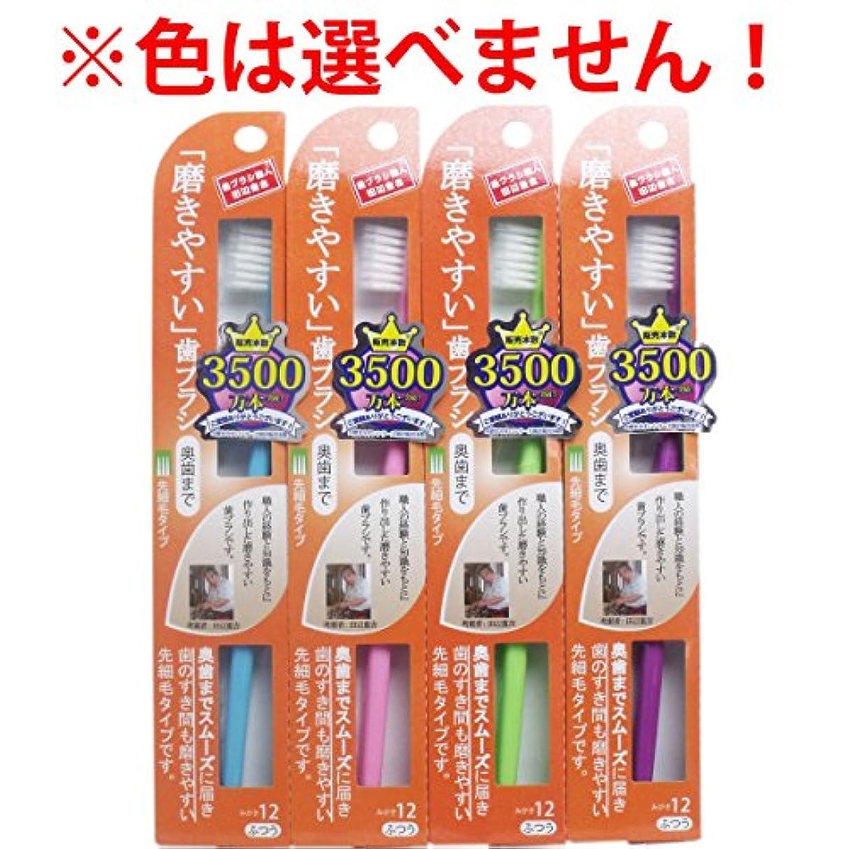 子犬水曜日傾斜【2セット】磨きやすい歯ブラシ(奥歯まで)先細 1P*12本入り