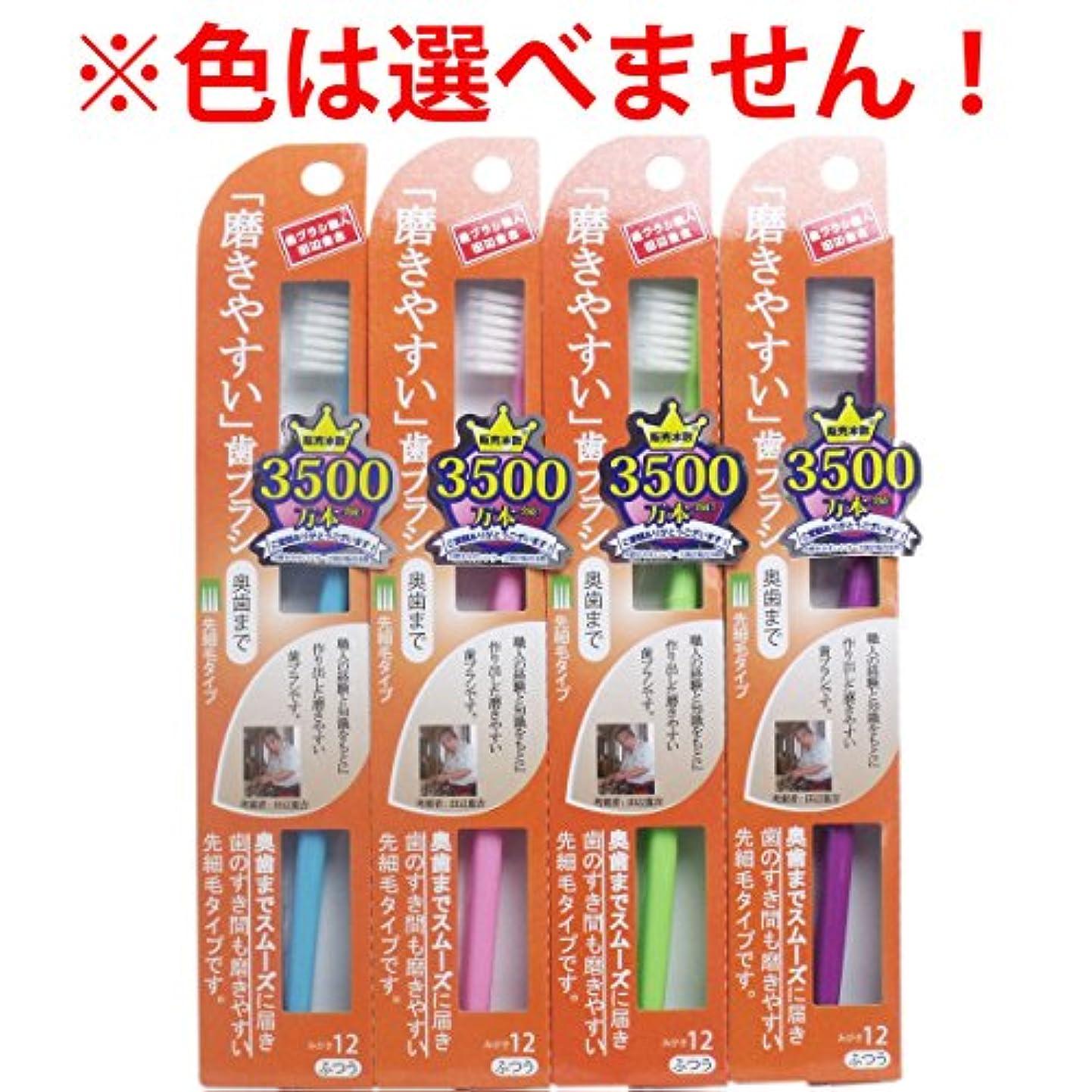 シミュレートする意志調停する【2セット】磨きやすい歯ブラシ(奥歯まで)先細 1P*12本入り