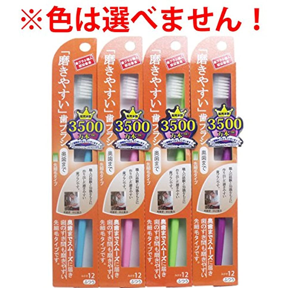 放棄する離れて部分的に【2セット】磨きやすい歯ブラシ(奥歯まで)先細 1P*12本入り