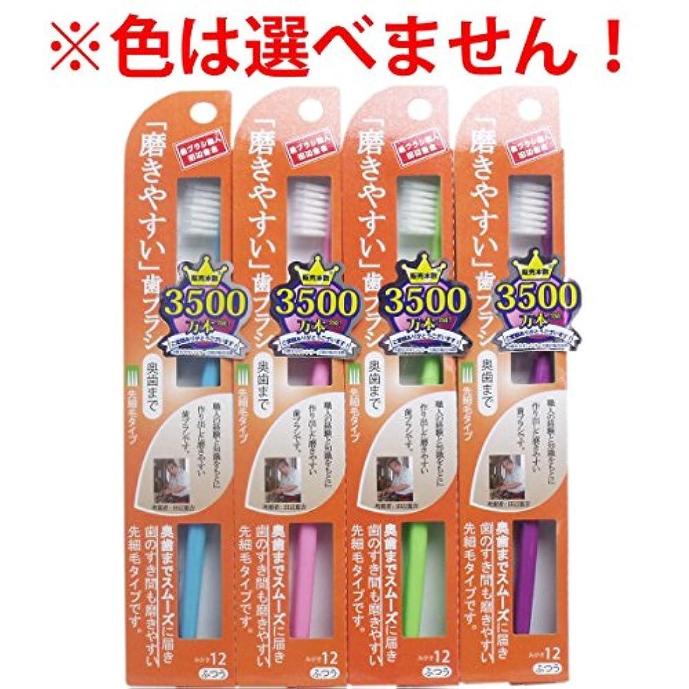 左通り怠【2セット】磨きやすい歯ブラシ(奥歯まで)先細 1P*12本入り