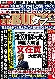 実話BUNKAタブー2018年05月号 [雑誌]