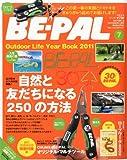 BE-PAL (ビーパル) 2011年 07月号 [雑誌]