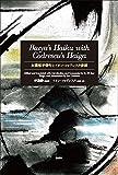 Ikuya's Haiku with Codrescu's Haiga—加藤郁乎俳句とイオン・コッドレスク俳画