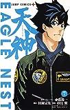 天神―TENJIN― 7 (ジャンプコミックス)
