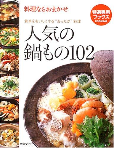 """人気の鍋もの102―料理ならおまかせ 食卓をおいしくする""""あったか""""料理 (特選実用ブックス)の詳細を見る"""