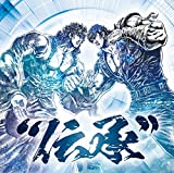 "北斗の拳 35th Anniversary Album ""伝承"