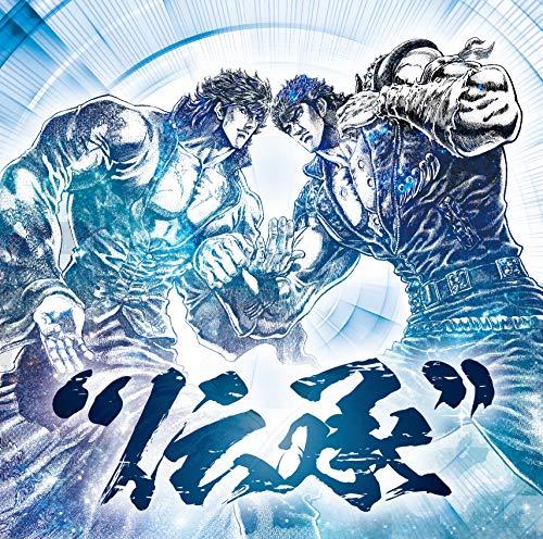 """北斗の拳 35th Anniversary Album """"伝承"""