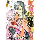 女騎士、経理になる。  (5) (バーズコミックス)