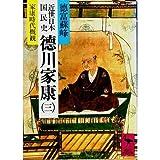 近世日本国民史 徳川家康 (3) (講談社学術文庫 (573))