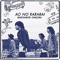 青のララバイ (Special Edition)