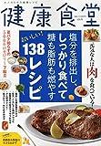 健康食堂 2014年 08月号 [雑誌]