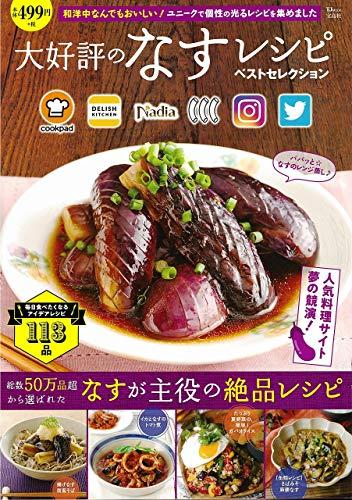大好評のなすレシピ ベストセレクション (TJMOOK)