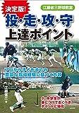 決定版! 投・走・攻・守 上達ポイント  江藤省三野球教室