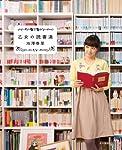 乙女の読書道