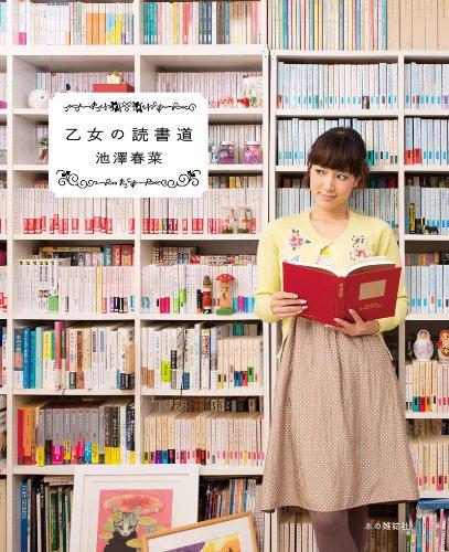 乙女の読書道の詳細を見る