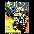 キリン(5) (ヤングキングコミックス)