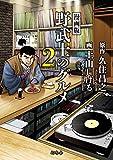 漫画版 野武士のグルメ2nd (幻冬舎単行本)