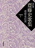 齋藤史歌集―齋藤史自選 (不識文庫 1)