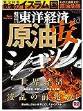 週刊東洋経済 2015年2/7号 [雑誌]